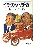 イチかバチか (角川文庫 緑 310-4)