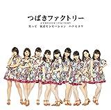 就活センセーション/笑って/ハナモヨウ(初回生産限定盤B)(DVD付)