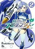 輪廻のラグランジェ(2) (ビッグガンガンコミックス)