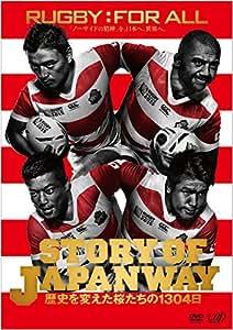 STORY OF JAPAN WAY ~歴史を変えた桜たちの1304日~ [DVD]