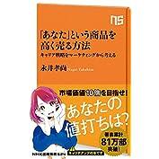 「あなた」という商品を高く売る方法―キャリア戦略をマーケティングから考える (NHK出版新書 524...