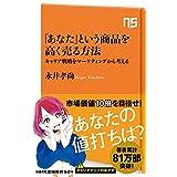 永井 孝尚 (著) (9)新品:   ¥ 842 ポイント:7pt (1%)10点の新品/中古品を見る: ¥ 842より