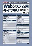 Webシステム用ライブラリ活用ガイド (I・O BOOKS)