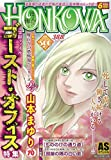 HONKOWA霊障ファイル ゴースト・オフィス特集 (ASスペシャル)
