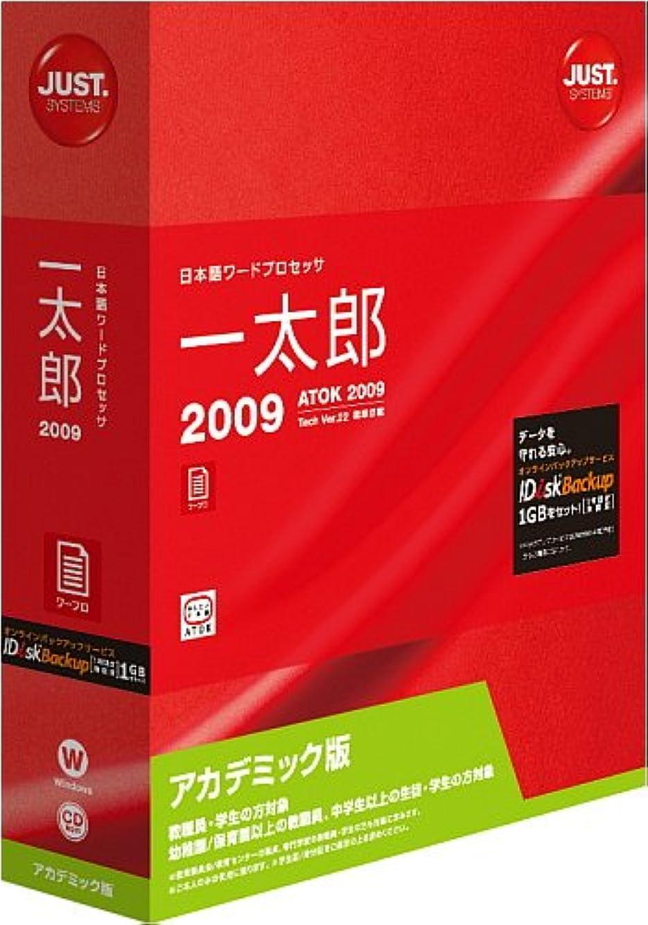 結晶進捗地獄一太郎2009 アカデミック版