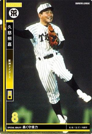 オーナーズリーグ 2012マスターズ OLM01 マスター MA久慈照嘉 阪神タイガース
