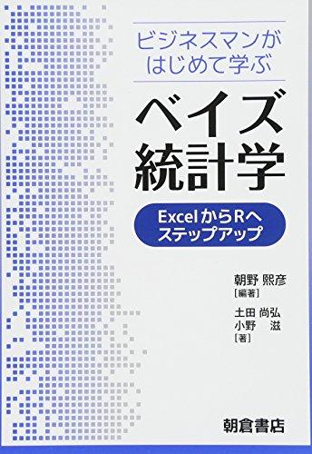 ビジネスマンがはじめて学ぶ ベイズ統計学 —ExcelからRへステップアップ—