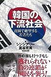韓国・釜山の日本総領事館前の慰安婦像設置問題2:韓国の反日政策の反動と外交的困難