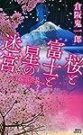 桜と富士と星の迷宮 (講談社ノベルス)