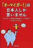 「オーマイガー! 」は日本人しか言いません ネイティブが使う英会話フレーズ388 (PHP文庫)