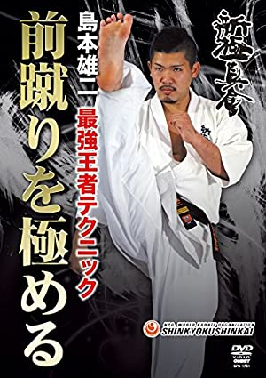 島本雄二 最強王者テクニック 前蹴りを極める! [DVD]