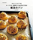 「電子レンジ」でスピード発酵 ゆーママの30分でこねずにできる魔法のパン (扶桑社ムック)