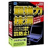 HD革命/Eraser Ver.3 アカデミック版