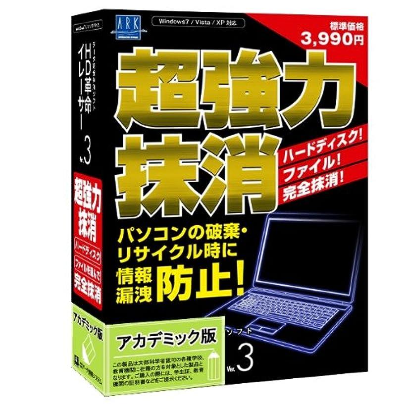 与えるランプ拾うHD革命/Eraser Ver.3 アカデミック版