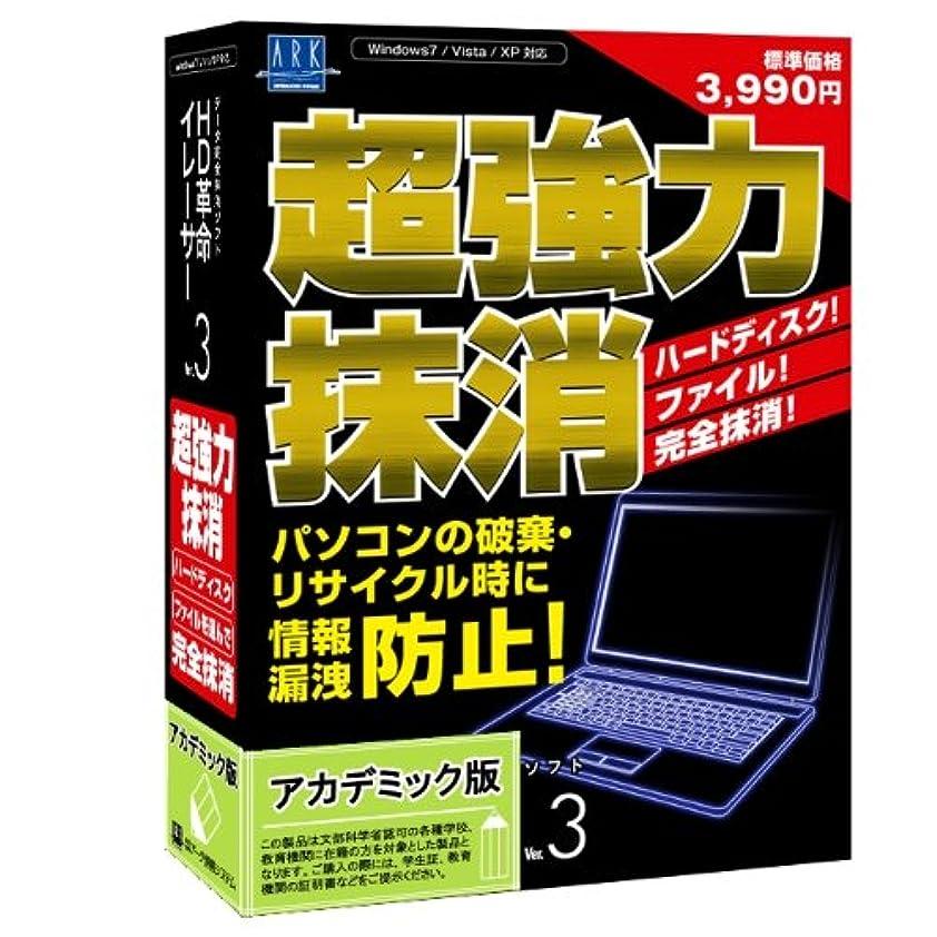 サリーファランクス悪質なHD革命/Eraser Ver.3 アカデミック版