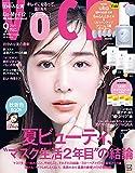 VOCE 2021年 09 月号 [雑誌]