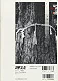 現代思想 2017年2月臨時増刊号 総特集◎神道を考える 画像