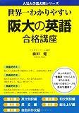 世界一わかりやすい 阪大の英語 合格講座 (人気大学過去問シリーズ)