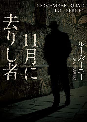 11月に去りし者 (ハーパーBOOKS)