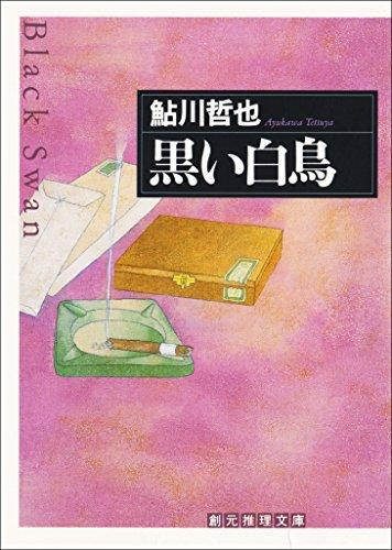 黒い白鳥 鬼貫警部シリーズ (創元推理文庫)