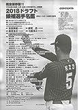 ドラフト候補選手名鑑 2018:[雑誌] (週刊ベースボール別冊秋嵐号)