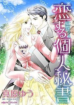 [真原 ゆう, キャロル・マリネッリ]の恋する個人秘書 (ハーレクインコミックス)