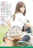 高校三年生 あずみ恋 [DVD]