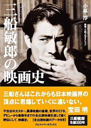 三船敏郎の映画史 (叢書・20世紀の芸術と文学)