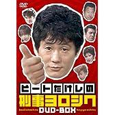 ビートたけしの刑事ヨロシク [DVD]