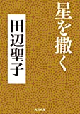 星を撒く (角川文庫)