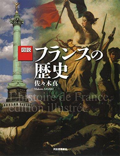 増補新装版 図説 フランスの歴史 (ふくろうの本)