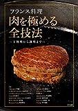 フランス料理 肉を極める全技法~下処理から調理まで~ 画像