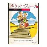 ポケット・ジョーク (12) ファミリー (角川文庫 5785)