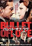 バレット・オブ・ラヴ [DVD] 画像