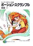 ポーション・スクランブル―スレイヤーズすぺしゃる〈28〉 (富士見ファンタジア文庫)