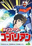サイコアーマー ゴーバリアン5[DVD]