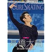 ワールド・フィギュアスケート 67 高橋大輔大特集