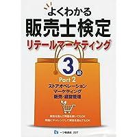 よくわかる販売士検定3級 リテールマーケティング Part 2