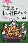 前頭葉は脳の社長さん?―意思決定とホムンクルス問題 (ブルーバックス)