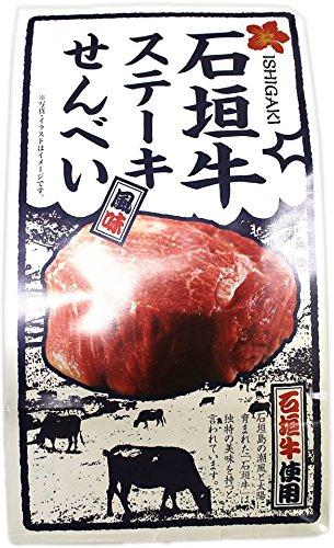石垣牛 ステーキ風味せんべい 80g×5P 大藤 日本最南端黒毛和牛の石垣牛を使用した贅沢なおせんべい 沖縄土産におすすめのお菓子