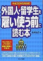 平成30年5月改訂 外国人・留学生を雇い使う前に読む本