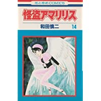 怪盗アマリリス (14) (花とゆめCOMICS)