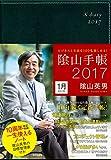 ダイヤモンド社 陰山 英男 ビジネスと生活を100%楽しめる!  陰山手帳2017(黒)の画像