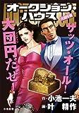 オークションハウス 大団円編 (キングシリーズ 漫画スーパーワイド)