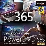 PowerDVD 365 2年版|ダウンロード版