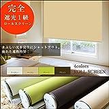 完全遮光 遮光1級 ロールスクリーン ロールカーテン 鮮やか4色 カーテンレール取付け可 遮熱 省エネ (幅45×丈135cm, 遮光1級ベージュ)