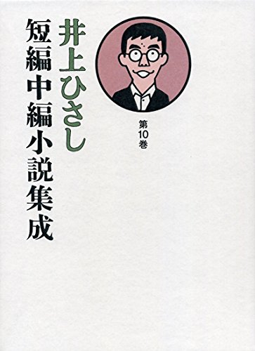 井上ひさし短編中編小説集成 第10巻 / 井上 ひさし