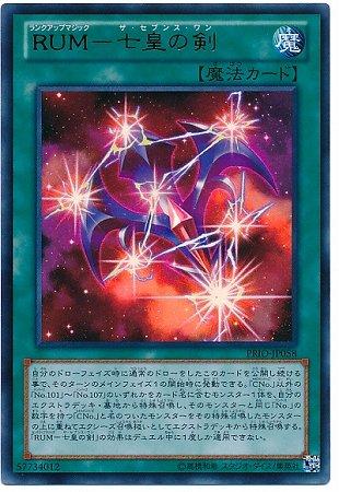遊戯王/第8期/8弾/PRIO-JP058UR RUM-七皇の剣【ウルトラレア】