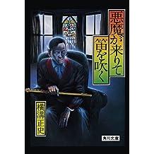 金田一耕助ファイル4 悪魔が来りて笛を吹く (角川文庫)