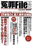 冤罪File (ファイル) 2008年 03月号 [雑誌]